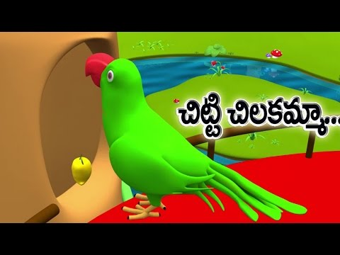 Chitti Chilakamma Telugu Rhyme - Parrots 3D Animation - Rhymes For children with lyrics