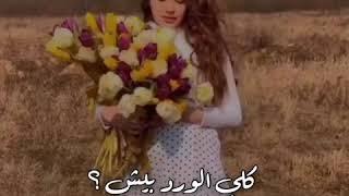 اغاني عراقية قديمه _ عمي يا بياع الورد _ حالات واتساب 2020