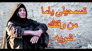 تسمحيلى ياما من وقتك شويه محمد الاسمر 2020
