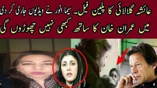 Ayesha Gulalai Leak Video With PTI Member Seema Anwar |Seema Anwar Response On Her Video With Ayesha