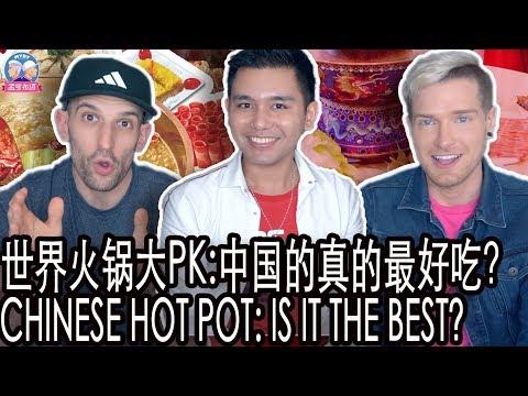 世界火锅大PK:中国的火锅真的是最好吃?HOT POT BATTLE: WHICH IS THE TASTIEST?!