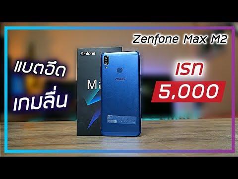 รีวิว Asus Zenfone Max M2 เรท 5000 จอใหญ่ แบตอึด เกมลื่น ดีกว่าที่คิด !!!