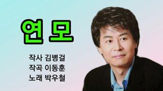 연모 /박우철 🌹연속듣기 (10번) 가사첨부