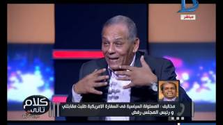 كلام تانى| مناظرة قوية بين السادات وعاطف مخاليف حول استقالته من لجنة حقوق الانسان