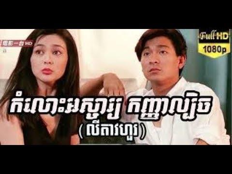 កំលោះអស្ចារ្យ កញ្ញាល្បិច Chinese Movies Speak Khmer Full HD 1080p Funny Movies full movie | watch online