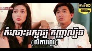 កំលោះអស្ចារ្យ កញ្ញាល្បិច Chinese Movies Speak Khmer Full HD 1080p Funny Movies