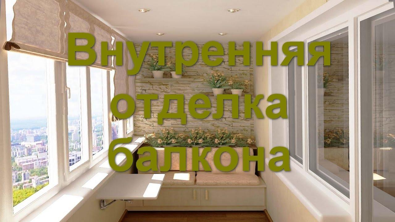 Внутренняя отделка балкона. утепление балкона - youtube.