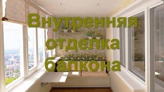 Внутренняя отделка балкона. Утепление балкона