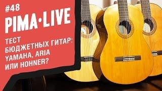 тест 3-х классических Гитар до 100  Yamaha, Hohner, Aria