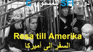 تعلم السويدية بدون معلم |السفر إلى أميركا -  Resa till Amerika | من دورة SFI للمستوى C