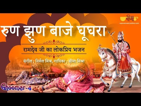 Ghoomar - Run Jhun Baje Ghooghara (Ramdev Ji Bhajan) | Ramapir New Devotional Bhajan | Seema Mishra
