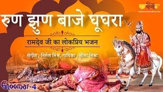Ghoomar Run Jhun Baje Ghooghara (Ramdev Ji Bhajan)   Ramapir New Devotional Bhajan   Seema Mishra
