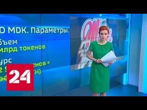 Скандальное сообщество MDK займется созданием собственной криптовалюты - Россия 24