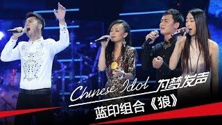 蓝印组合《狼》-中国梦之声第二季第6期组合之夜Chinese Idol