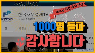 [맛간금융] 구독자 1000명을 돌파하였습니다. 감사합니다_ 대표님 직접 축하 영상