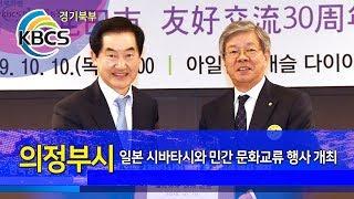 의정부시, 일본 시바타시와 민간 문화교류 행사 개최
