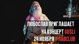 Любослав приглашает на презентацию GUSLI в Москве (24.11.2017) @ ГЛАВCLUB