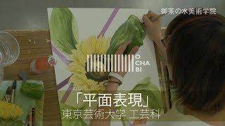 OCHABI_平面表現_東京芸大工芸科_美術学院_2017