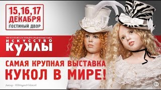 Куклы 2017 года / Art of dolls 2017 in Moscow. Compilation