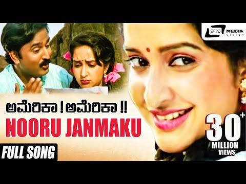 Nooru Janmaku | America America | Ramesh Aravind | Hema Panchamukhi | Kannada Video Song