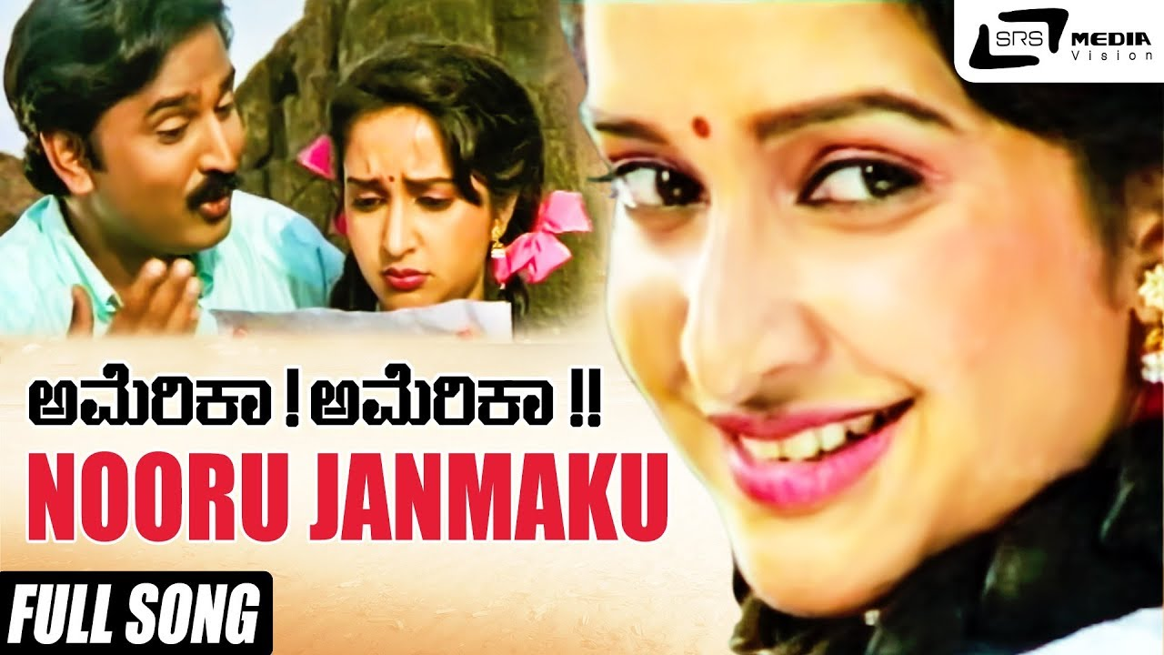 Nooru Janmaku Lyrics - America America Kannada Movie|Rajesh krishnana|Selflyrics