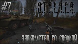 ☢ STALKER Народная Солянка #2 | Знакомство Со Свалкой