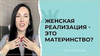 Женская реализация это материнство Юлия Левковская