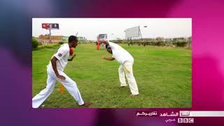 أنا الشاهد  انتشار رياضة الكابويرا البرازيلية في السودان