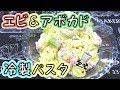 エビとアボカドの冷製パスタ レシピ(Cold Capellini with Shrimp and Avocado Recip…