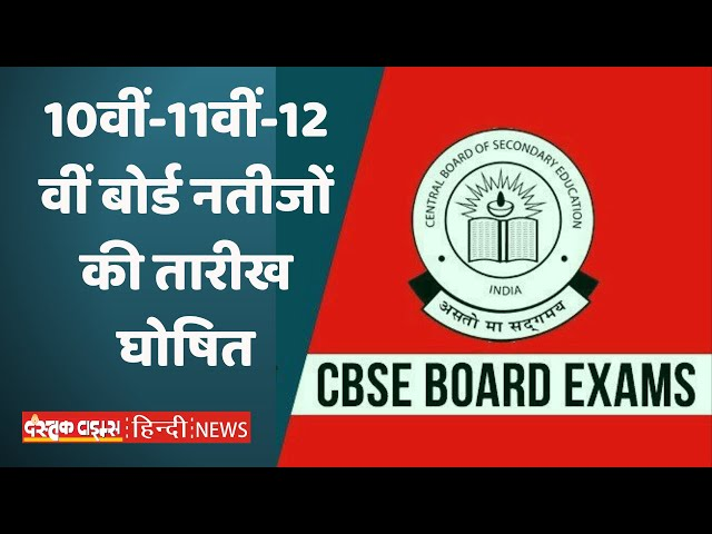 CBSE 12वीं बोर्ड  10वीं 11वीं के नंबरों से तय होगा रिजल्ट, नतीजों की तारीख भी घोषित