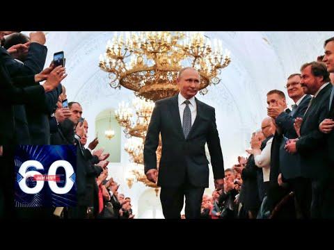 Реакция мировых СМИ на итоги голосования по Конституции. 60 минут от 03.07.20