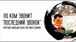 "По ком звонит ""Последний звонок"". Критика фильма Константина Сёмина."