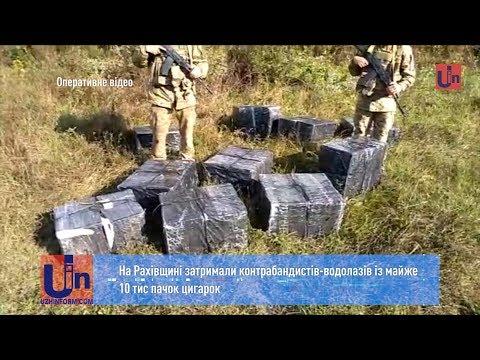 На Рахівщині затримали контрабандистів-водолазів із майже 10 тис пачок цигарок