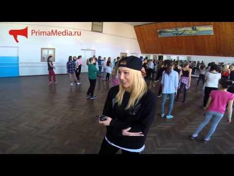Анна Тихая с Танцев на ТНТ дает мастер-класс во Владивостоке