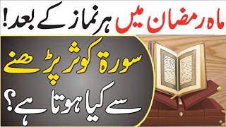 Ramzan Mein Har Namaz Ke Bad Surah Kausar Parhne Se Kya Faida Hoga