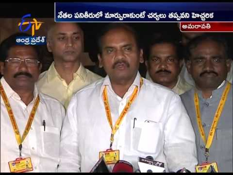 TDP Boss Chandrababu Serious Warming to  Guntur Party Leaders