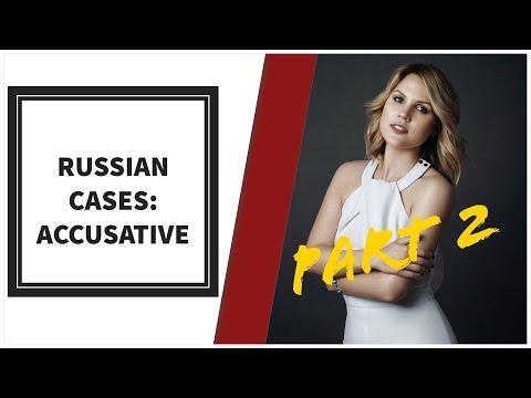 Russian grammar lessons: ACCUSATIVE CASE - part 2