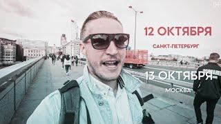 Смотреть видео Выставка зарубежного образования в Санкт-Петербурге и Москве (12 и 13 Октября) онлайн