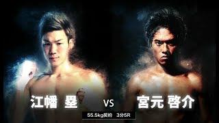 双璧のジーニアス・江幡塁 VS THE CYCLONE・宮元啓介 KING OF KNOCK OUT 2017