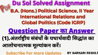 Du Sol Solved Assignment | B.A.(Hons.) Pol Sci II Year  International Relations and Global Politics