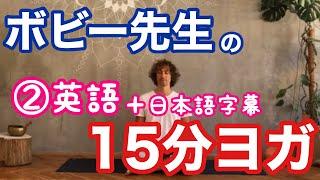 【セルビアのヨガ講師・ボビー先生の15分レッスン】~上半身編②~英語オリジナル+日本語字幕ver     Let's do yoga with Bobby sensei !!
