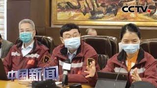 [中国新闻] 中国专家组与巴方分享抗疫经验 | 新冠肺炎疫情报道