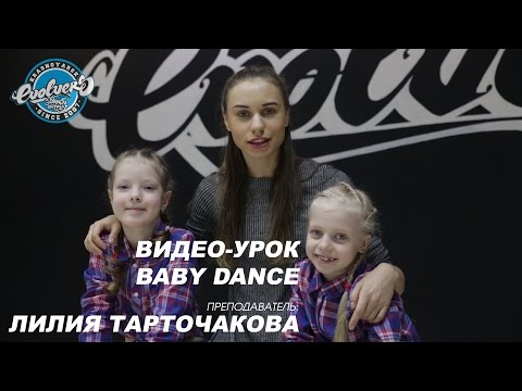 Онлайн уроки танцев для детей (смотреть онлайн)