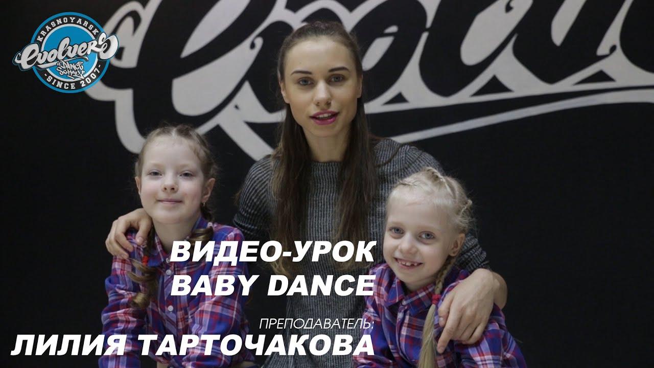 Как научить детей танцевать? Видео-урок Baby Dance. Evolvers Dance School