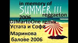 DJMartoOne & Устата и Софи Маринова  - Точно ти (reggaeton remix - in memory of summer 2006)
