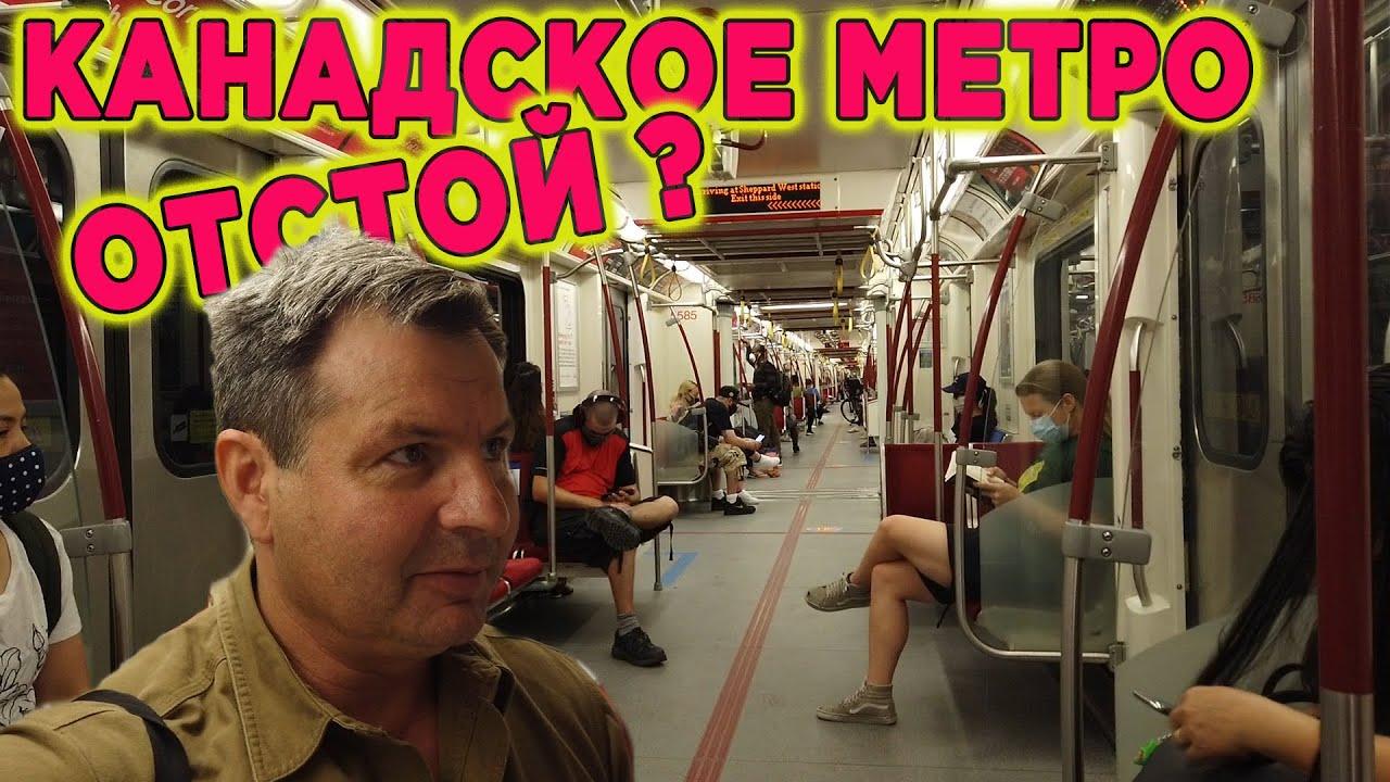 Тестирую Канадское метро  Что круче у нас или у них ?