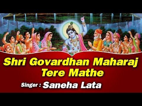 Shri Govardhan Maharaj Tere Mathe॥ Shri Govardhan Puja Special || Jay Giriraj || Brajdham
