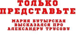 Мария Бутырская рассказала что думает о ситуации в которой замешаны Александра Трусова и Лайшев