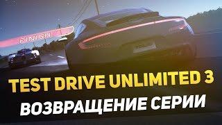 TEST DRIVE UNLIMITED 3 - ВОЗВРАЩЕНИЕ СЕРИИ