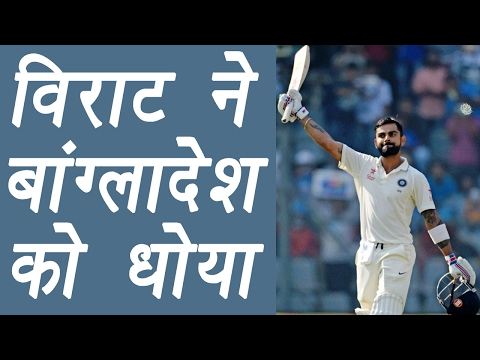 Virat Kohli hits century against Bangladesh | वनइंडिया हिन्दी